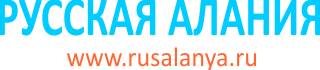 Русская Алания — Добро пожаловать Русская Алания